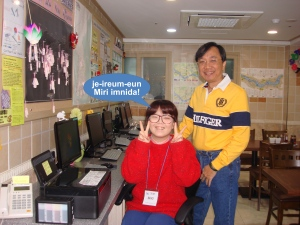 That's me with Miri, an adorable staff in the Internet room.