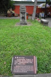 Stone Tiger (石虎)