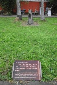 Stone Sheep (石羊)