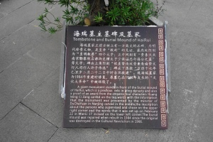 The Tombstone and Burial Mound of HaiRui (海瑞墓主墓碑及墓冢)