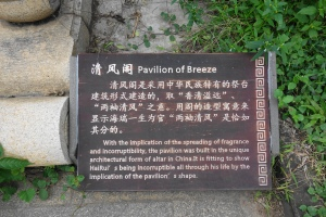Pavilion of Breeze (清风阁)