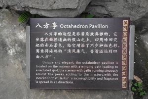 The Octahedron Pavilion (八方亭