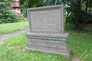 A 五公祠 stone signage can be seen not too far from the entrance