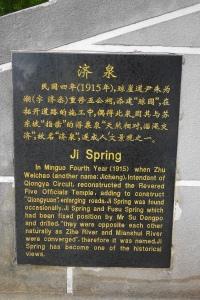 The Ji Spring (济泉)