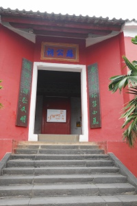 The Sugong Ancestral Hall (蘇公祠)