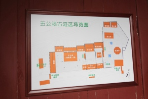 Navigational Map of the Temple of Five Officials (五公祠古迹区导览图)