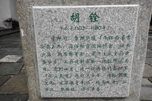 Song Minister Hu Quan (胡铨), 1102-1180
