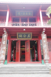 "The Five Lords Ancestral Hall (五公祠). The second floor declares it as ""海南第一楼"", the ""First Building in Hainan""."