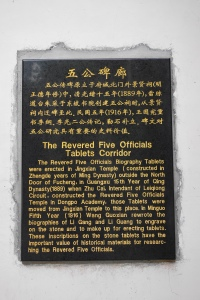 The Revered Five Officials Tablets Corridor (五公碑廊)