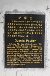 The Guanjia Pavilion (观稼堂)