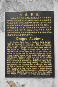 The Dongpo Academy (东坡书院)