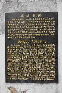 The Dongpo Academy (东坡书院)