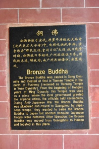 The Bronze Buddha (铜佛)