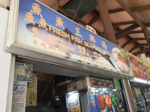 Fresh Fish Seafood Soup (鱼三鲜汤), Stall 01-36